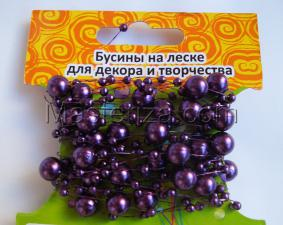 Бусины на леске. Цвет (фиолетовый).