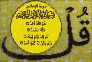 """Куль-суры.Сура 112 """"Аль-Ихлас""""Очищение веры. Размер - 20 х 13 см."""