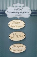 """Набор деревянного декора """"Жизнь прекрасна""""."""