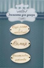 """Набор деревянного декора """"Счастливое детство""""."""