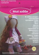 Набор для создания текстильной куклы,арт.Кл-001К