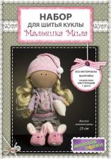"""Набор для шитья куклы """"Малышка Мила""""."""