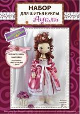 """Набор для шитья куклы """"Адель""""."""