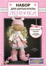 """Набор для шитья куклы """"Леночка""""."""
