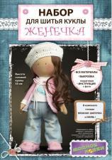 "Набор для шитья куклы ""Женечка""."