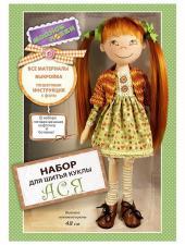 """Набор для шитья куклы """"Ася""""."""