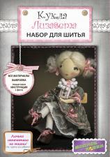 """Набор для шитья куклы """"Лизавета""""."""