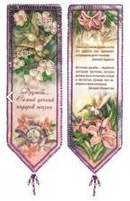 """Набор для вышивки бисером на натуральном художественном холсте """"Закладка. Нити дружбы"""""""