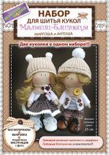 """Набор для шитья кукол """"Малыши-близнецы Маргоша и Антоша""""."""