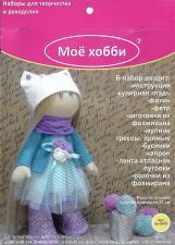 Набор для создания текстильной куклы,арт.Кл-007П