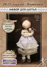 """Набор для шитья игрушки """"ЭКО-кукла Варенька""""."""