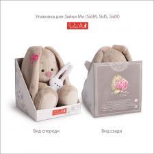 Зайка Ми в шапке-пчёлка (малыш), мягкая игрушка BudiBasa