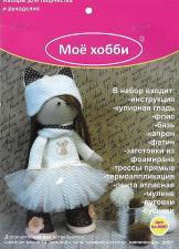 Набор для создания текстильной куклы,арт.Кл-009П