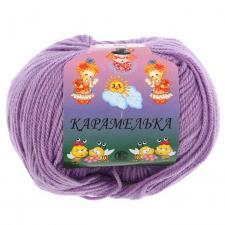 Пряжа Карамелька. Цвет 058 (сиреневый)