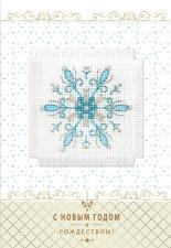 """Набор для изготовления открытки с вышивкой """"Снежинка"""""""