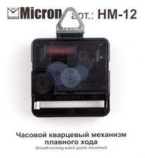 """""""Micron"""" Часовой кварцевый механизм плавного хода HM-12"""