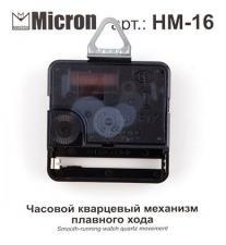 """""""Micron"""" Часовой кварцевый механизм плавного хода HM-16"""