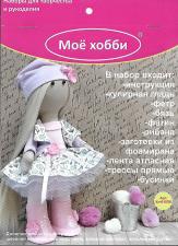 Набор для создания текстильной куклы,35 см,арт.Кл-015Пб