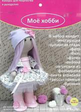 Набор для создания текстильной куклы,35 см,арт.Кл-017П