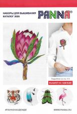 Панна | Каталог Наборы для вышивания 2020