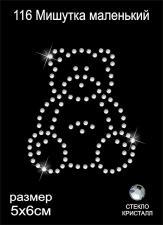 Термоаппликация из страз арт.ТЕР.116 Мишутка маленький 5х6см стекло цв.кристалл