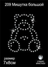 Термоаппликация из страз арт.ТЕР.209 Мишутка большой 7х8см стекло цв.кристалл