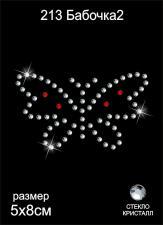 Термоаппликация из страз арт.ТЕР.213 Бабочка2 5х8см стекло цв.кристалл