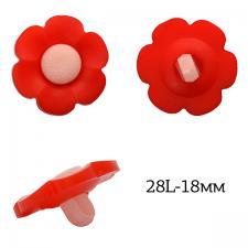 Пуговица пластик Цветок TBY.P-1728 цв.03 красный 28L-18мм, на ножке