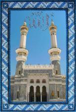 Мечети мира.Ворота в Аль-Харам.Мекка. Размер - 13,5 х 20 см.