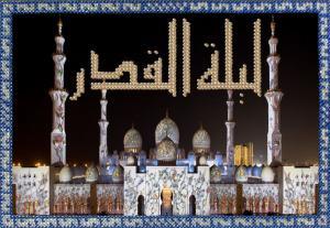 Мечети мира.Ночь предопределения.Белая мечеть шейха Зайеда в Абу-Даби. Размер - 20 х 14 см.