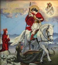 Св.Георгий Победоносец. Размер - 38 х 43 см.