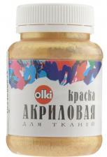 """Акриловая краска для тканей """"Olki"""" светло-золотая."""