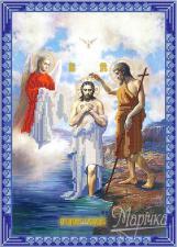 Крещение Господне. Размер - 26 х 36 см.