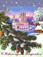 """Открытка """"Светлое Рождество"""". Размер - 14 х 18 см."""