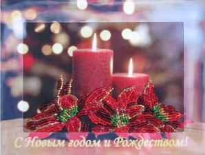 """Открытка""""Новогодние свечи"""". Размер - 17 х 13 см."""