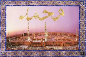 Мечети мира.Мечеть Пророка в Медине. Размер - 20 х 13,5 см.