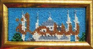 Во имя Аллаха Милостивого,Милосердного. Размер - 11 х 4,6 см.